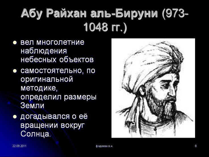 Абу Райхан аль-Бируни (973-1048 гг