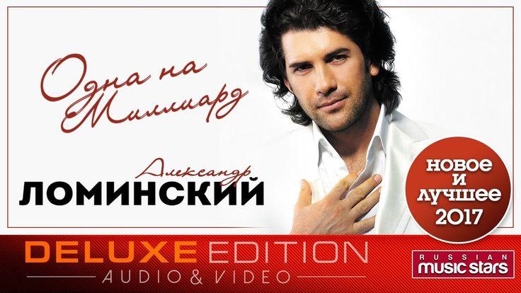 Александр Ломинский - Одна На Миллиард ✩ Лучшие Песни! Новые Хиты!✩