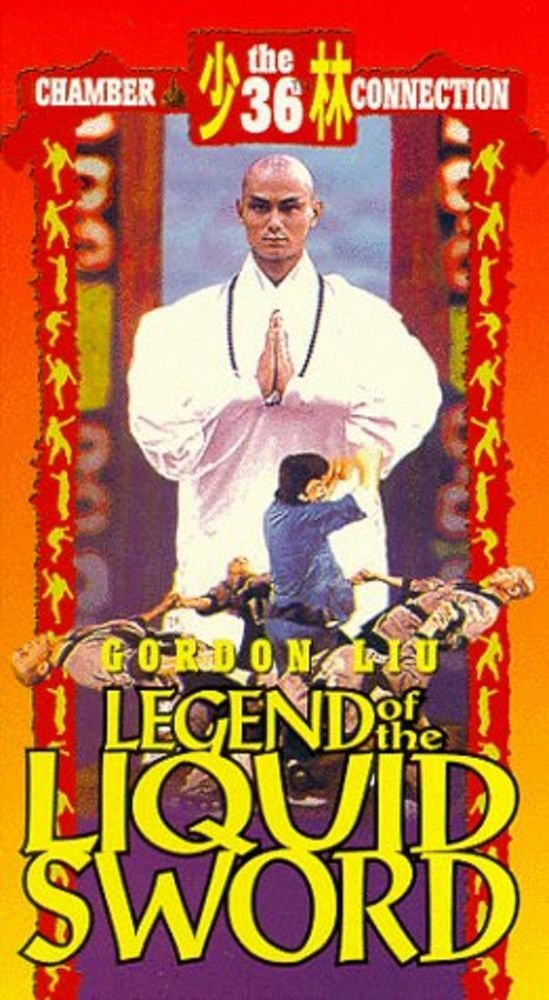 Legend of the Liquid Sword VHS martial arts 1998 Chamber Collection Gordon Liu