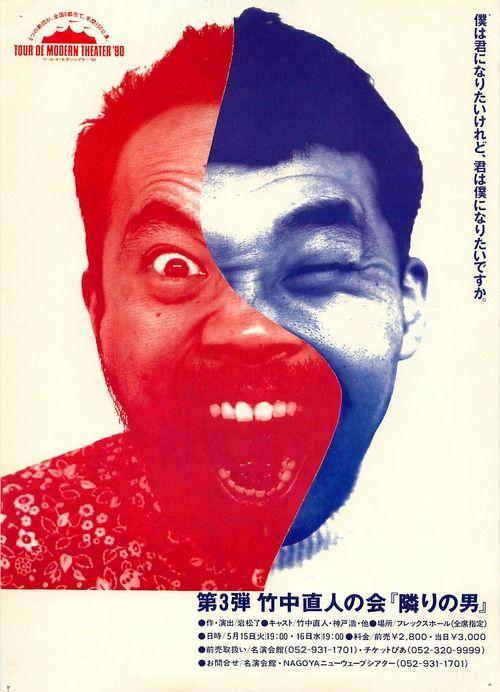 Japanese Theater Poster: The Man Next Door. 1990