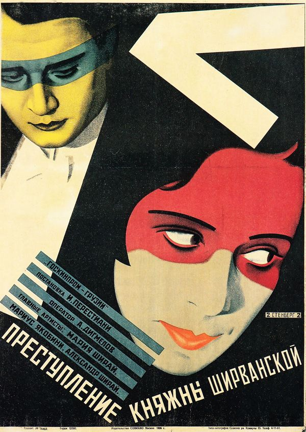 """MP200. """"Countess Shirvanskaya's Crime"""" Russian Movie Poster by Stenberg Brothers (Ivan Perestiani 1926) / #Movieposter"""