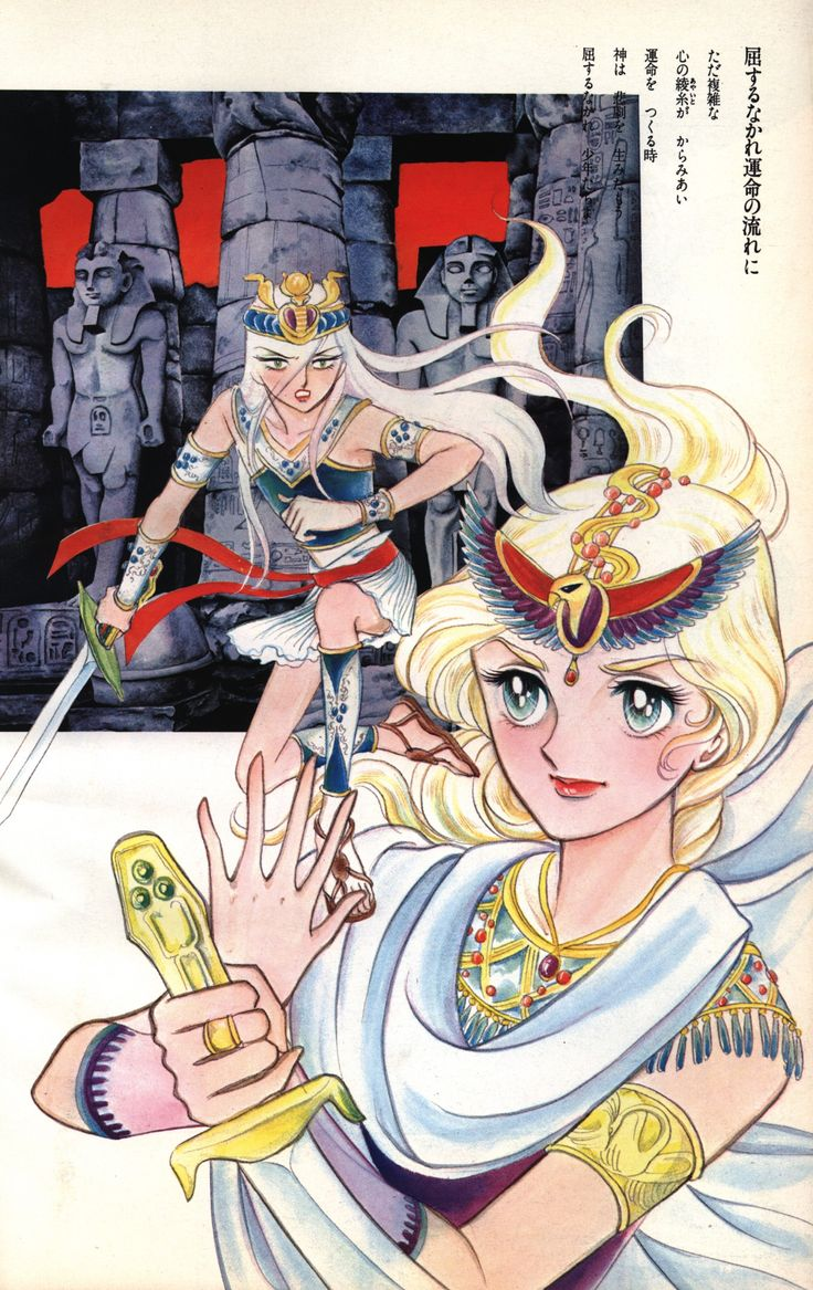 pharaoh no haka by takemiya keiko