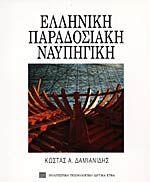 Η ξυλοναυπηγική στη νεότερη Ελλάδα αποτελούσε ως τις αρχές του αιώνα μας έναν από τους πιο ζωντανούς παραγωγικούς κλάδους και παρέχει σήμερα πλούσιο υλικό στον τομέα της ιστορίας των τεχνικών. Η «Ελληνική παραδοσιακή ναυπηγική», αποτέλεσμα πολυετούς έρευνας, βασισμένη σε ιστορικές πηγές και σε πολύτιμες μαρτυρίες των τελευταίων επιζώντων καραβομαραγκών, εξετάζει τις τεχνικές κατασκευής, τους τύπου