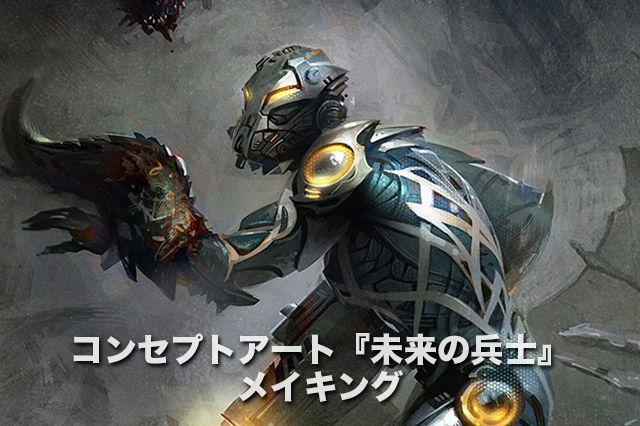 コンセプトアート『未来の兵士』のメイキング