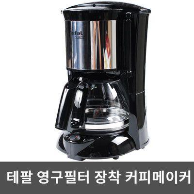 [테팔] 테팔 커피메이커/영구필터 장착/누수방지/수위표시기