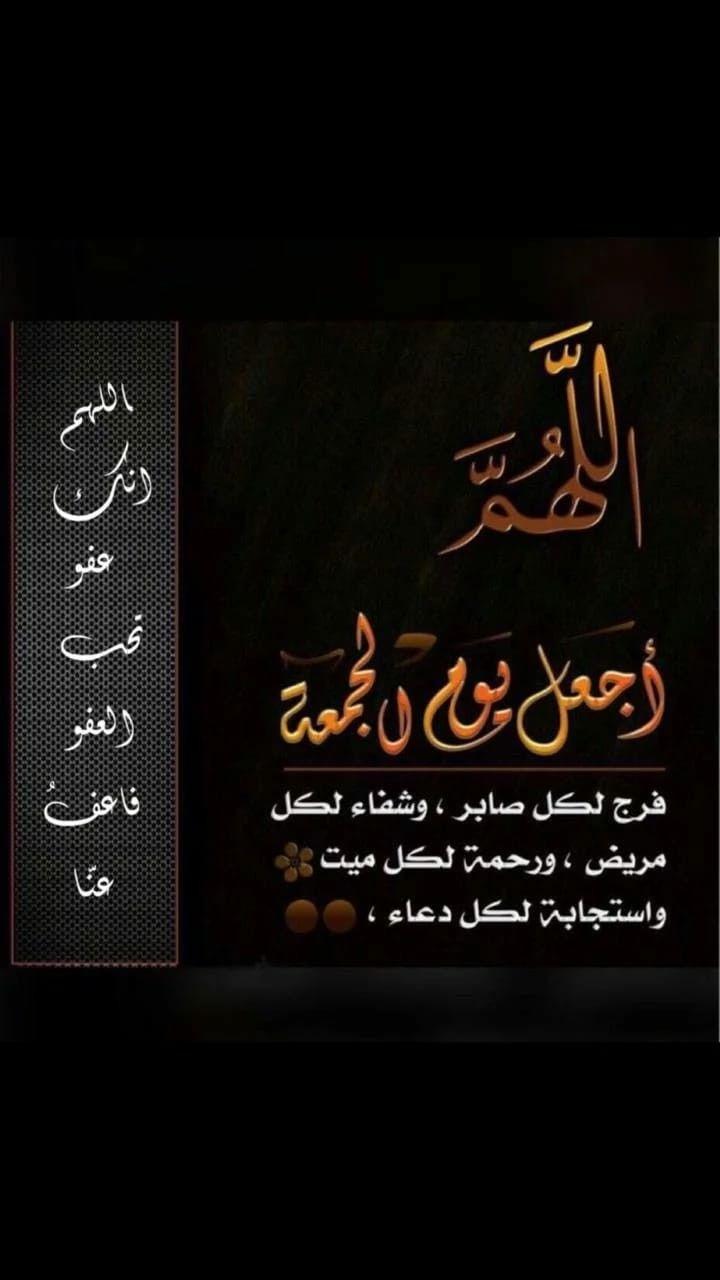 Pin By Doda Gemy On Greetings Arabic Jumma Mubarak Images Chalkboard Quote Art Mubarak Images