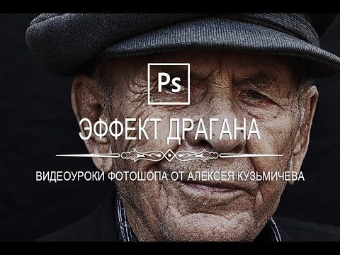 Как создать эффект Драгана в фотошопе | Фотошоп видеоуроки онлайн