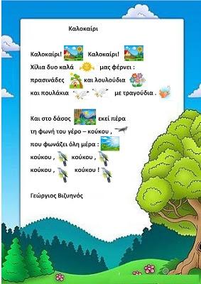 dreamskindergarten Το νηπιαγωγείο που ονειρεύομαι !: Ποίημα για το καλοκαίρι