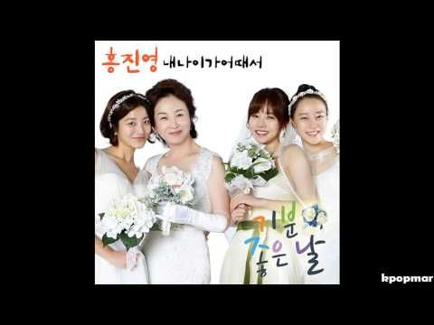 홍진영 (Hong Jin Young) - 내 나이가 어때서 (What's Wrong With My Age) [Glorious Days OST] - YouTube
