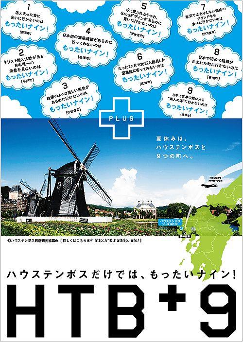 長崎ハウステンボス周遊観光ポスター