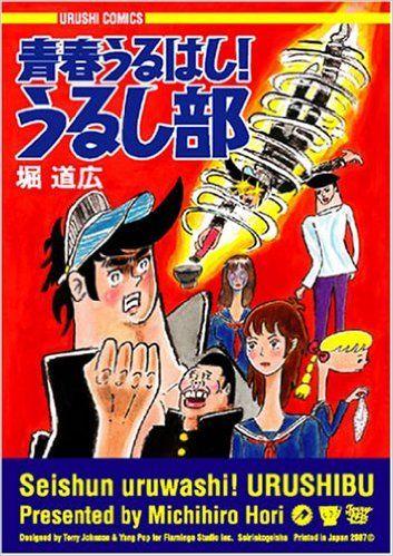 青春うるはし!うるし部 (URUSHI COMICS)  堀 道広