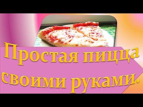 Рецепт самой простой пиццы своими руками.