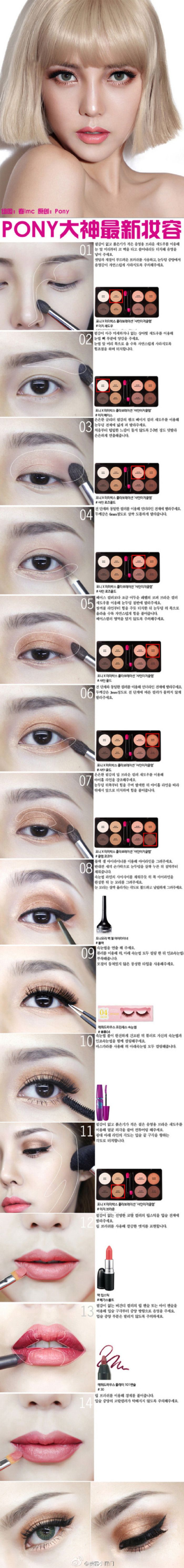 makeup step by step tutorial by Pony #koreanmakeup