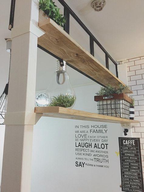 カウンターにしている家電・食器棚の上に飾り棚を作りました。1歳末っ子のいたずら防止で、なるべくカウンター上に物を置かずに済むようにしたかった為です。ラブリコも初体験。ラブリコを使用したら簡単に作れました。