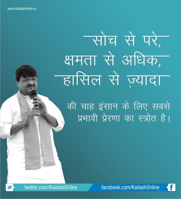 Kailash Vijayvargiya - inspirational quotes