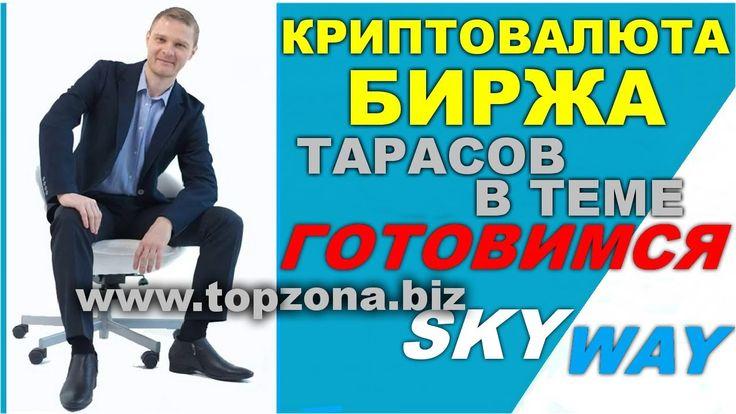 🎥 Криптовалюте SkyWay быть!! Заработок в интернете. Инвестиции Новый тра...