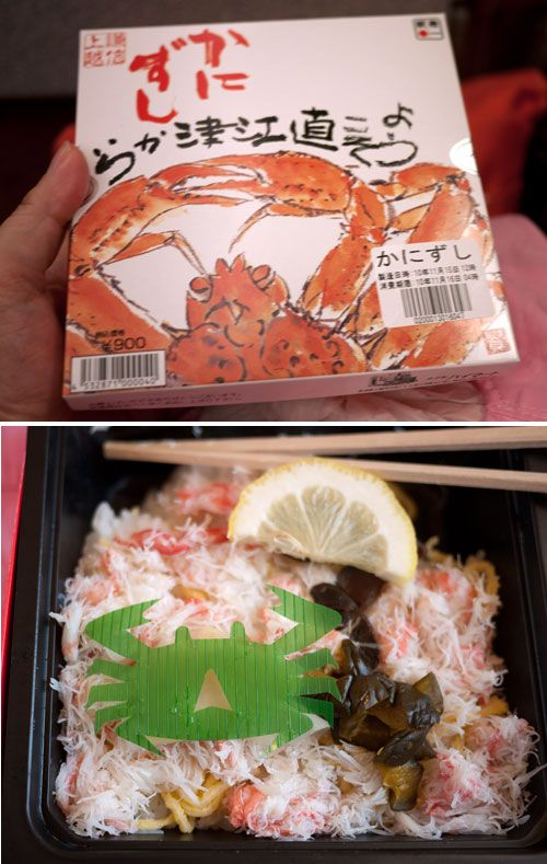 This is a kanizushi (crabmeat sushi) bento bought and consumed on the Hokuriku Honsen line going from Kanazawa to Echigo Yuzawa, along the Japan Sea side of the country. It's a chirashizushi - a bed of sushi rice with tons of sweet cooked crabmeat on top. I thought about saving the cute crab shaped baran, but it was a bit too crabby.
