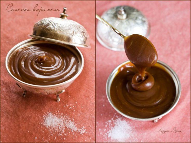 Соленая карамель - кулинарный рецепт