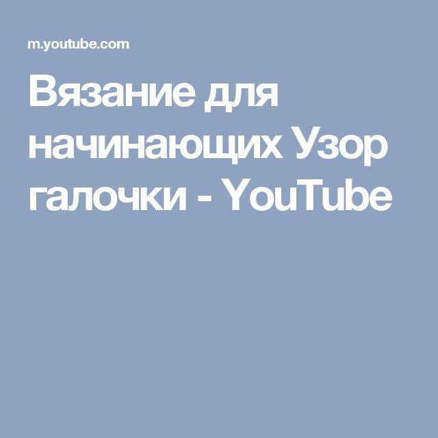 Вязание для начинающих  Узор галочки - YouTube