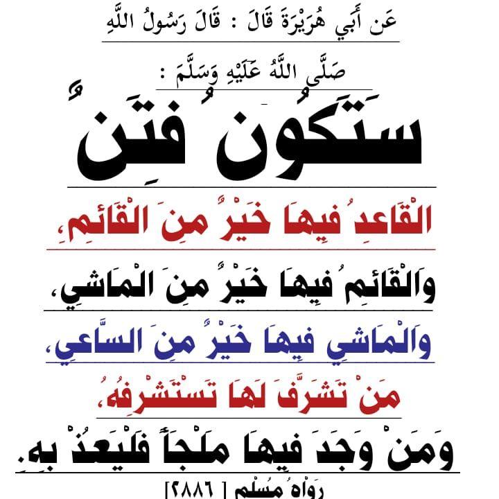Pin By الأثر الجميل On أحاديث نبوية Free Pdf Books Islam Wisdom