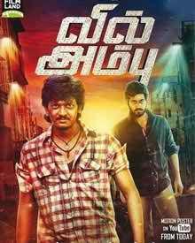 Vil Ambu is a Tamil Thriller movie.