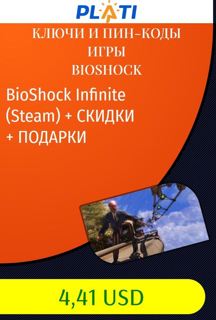 BioShock Infinite (Steam)   СКИДКИ   ПОДАРКИ Ключи и пин-коды Игры BioShock