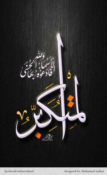Al Muttakabbir
