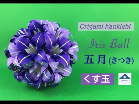 折り紙 くす玉 花(菊)折り方(niceno1)Origami kusudama chrysanthemum flower - YouTube