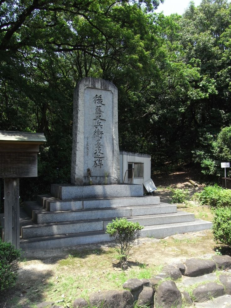 Monument of Goto Matabee, killed in Siege of Osaka summer campaign. Mt.Tamateyama, Kashihara city, Osaka