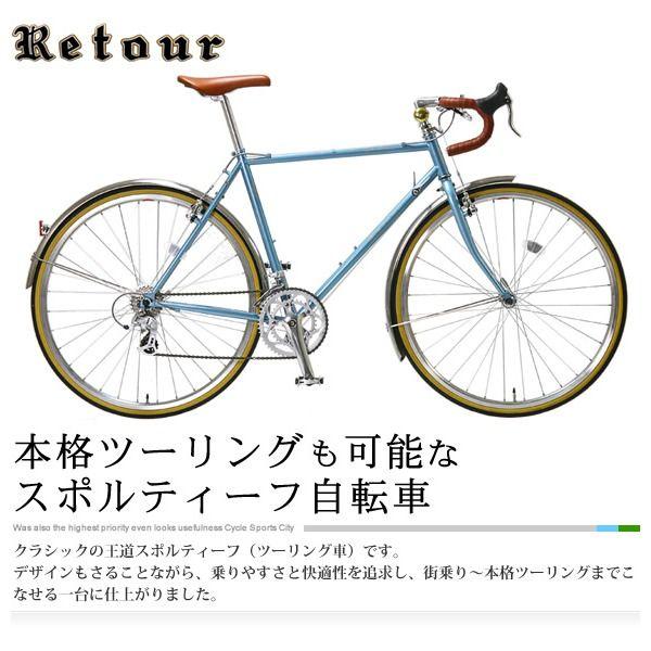 【お店で受取り選択可】【ご予約】 ラトゥール クラシックなクロモリスポルティーフ ツーリングバイク