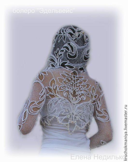 Болеро, шраг ручной работы. свадебное болеро-ирландское кружево