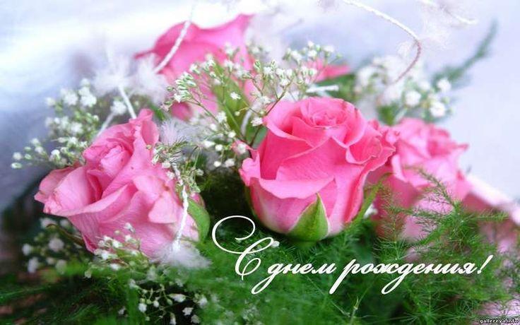 С Днем Рождения,  Мой Друг!!!