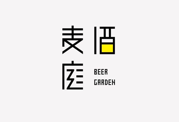 120705_beergarden_01