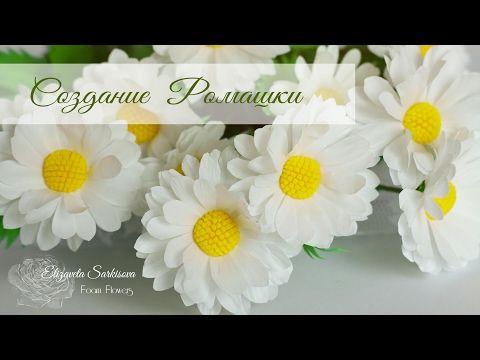 МК Маргаритка из фоамирана. Автор Елизавета Саркисова - YouTube
