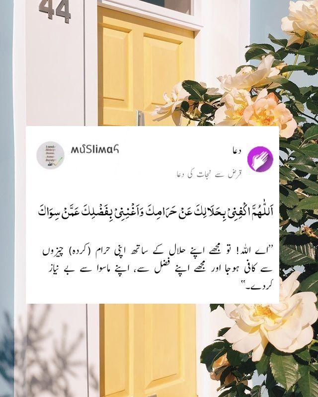قرض سے نجات کی دعا Quran Translation Islamic Quotes Home Decor Decals
