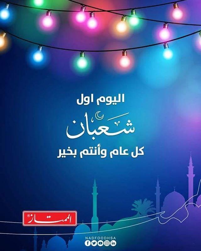 اللهم بارك لنا في شعبان وبلغنا رمضان Neon Signs Neon Inspiration