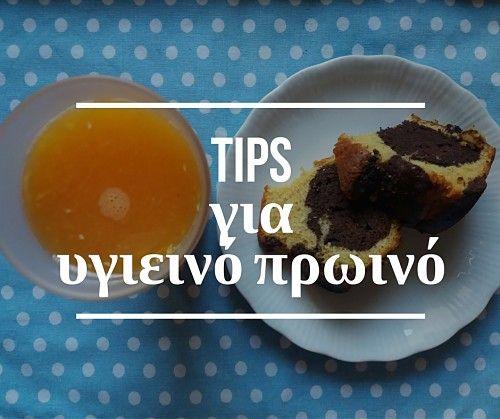 tips για υγιεινό πρωινό