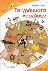 "Dyslexia at home: ""Τα γράμματα χορεύουν"". Ένα παιδικό βιβλίο για την Δυσλεξία."