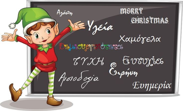 Ήθη και έθιμα των Χριστουγέννων και της Πρωτοχρονιάς - Поиск в Google