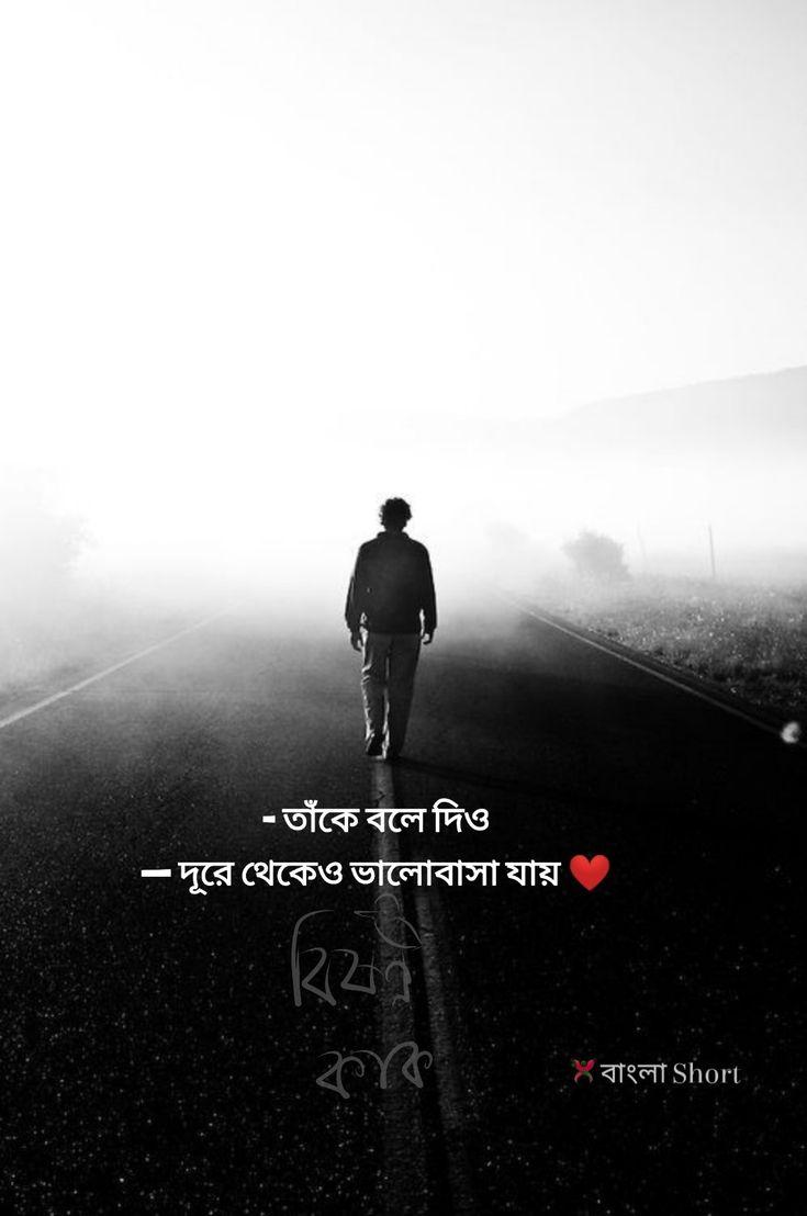 Pin by Sreemoyee Kayal on kobitara   Bangla love quotes ...