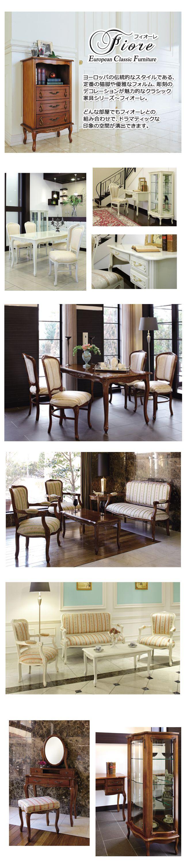 """Fioreフィオーレ""""アームチェアSAC-1160-AB4""""「イタリアン家具,ヨーロピアン家具,輸入家具,ロココ調,クラシック家具,猫脚」"""