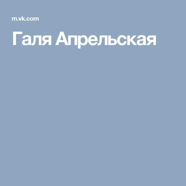 Галя Апрельская