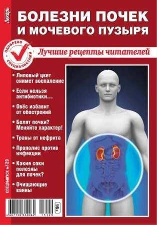 Народный лекарь. Спецвыпуск №129 2015 скачать бесплатно