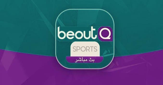 بي آوت كيو بالإنجليزية Beoutq هي شركة كوبية كولومبية تدعي محاربة الاحتكار وتقوم بقرصنة وبث مباريات كرة القد The North Face Logo North Face Logo Retail Logos
