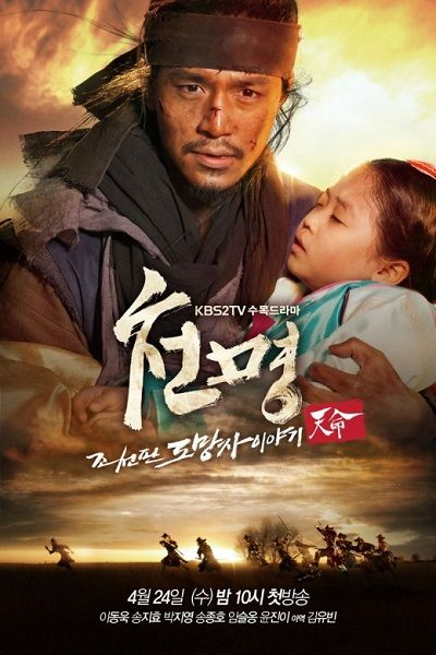 Taking place during the Joseon period, Heaven's Order is about a doctor who fights to save his daughter from a terminal illness while caught up in a conspiracy to poison the human race.