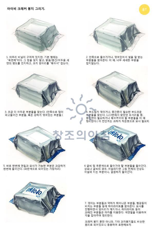 기초디자인 건국대 기디 입시미술 기초디자인 개체묘사 비닐 포장지 일러스트 디자인