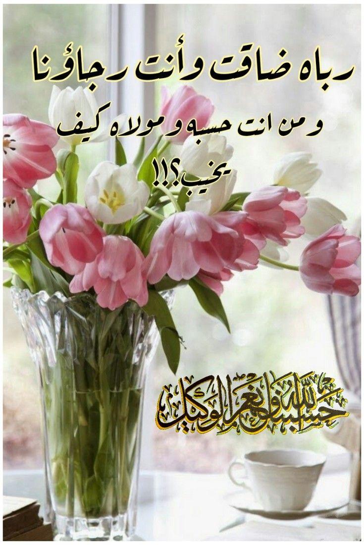 قرآن كريم آية حسبي الله ونعم الوكيل Table Decorations Glass Vase Decor