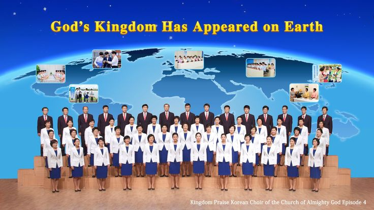 Worship Music | Korean Choir of the Church of Almighty God—The Eastern L...
