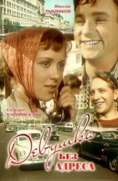 Девушка без адреса (1957 г.)