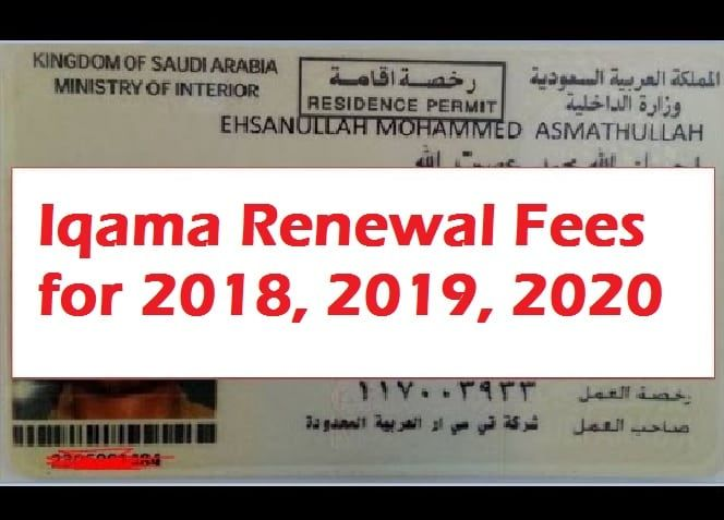 Saudi Iqama Renewal Fees 2018 2019 2020 Renew Domestic Worker Permit